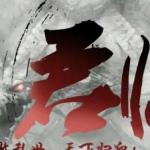 君临丨专服战队